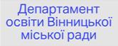 Департамент освіти Вінниціької міської ради