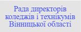 Рада директорів коледжів і технікумів Вінницької області