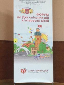 Форум до Дня спільних дій в інтересах дітей!