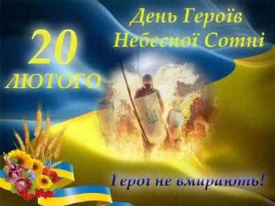 Тематична виховна година: «Вони помирали, щоб жила Україна!» до Дня Героїв Небесної Сотні