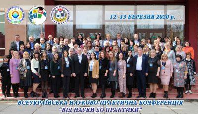 12-13 березня 2020 р. відбулась Всеукраїнська науково-практична конференція «Від науки до практики»