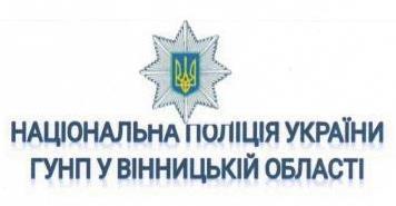 Оголошення! Національна поліція України ГУНП у Вінницькій області інформує