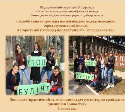 Психолого-педагогічний он-лайн семінар  на тему: «Запобігання та протидія насильницької моделі поведінки  серед студентської молоді.